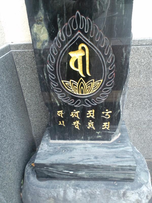 デーヴァナーガリーとは異なる日本の梵字