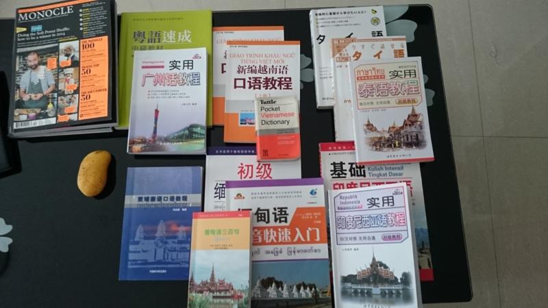 中国で買った広東語の教科書の写真