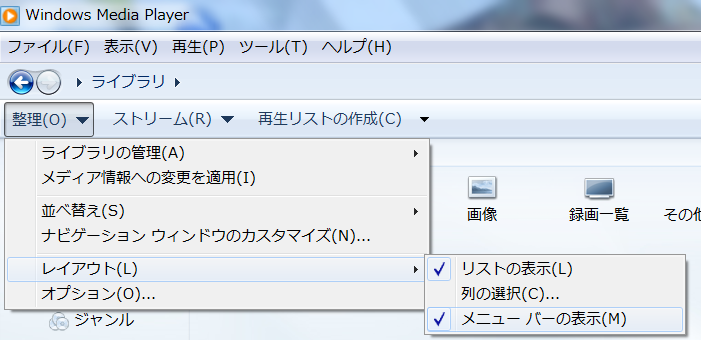 Windows Media Playerの操作画面
