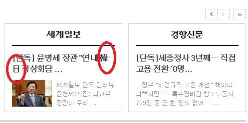 韓国語の中に使われる漢字