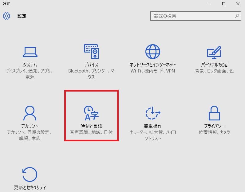時刻と言語 windows 10