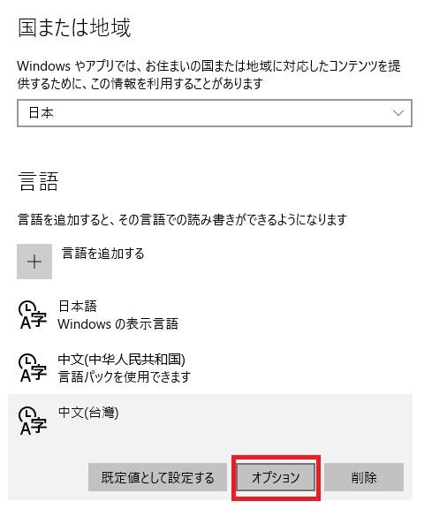 オプション windows 10 言語