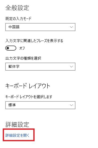 言語入力 詳細設定を開く windows 10