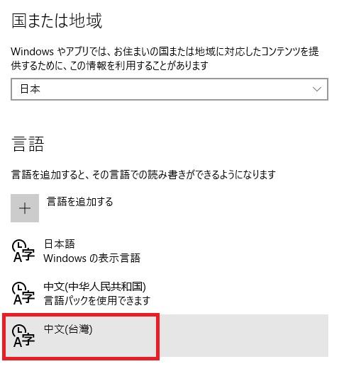 f:台湾の中国語での入力