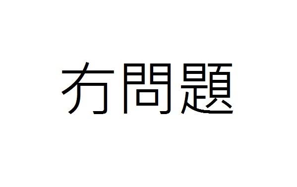 モーマンタイを漢字で書くと
