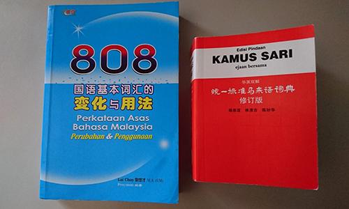 中華系マレーシア人向けのマレー語教科書