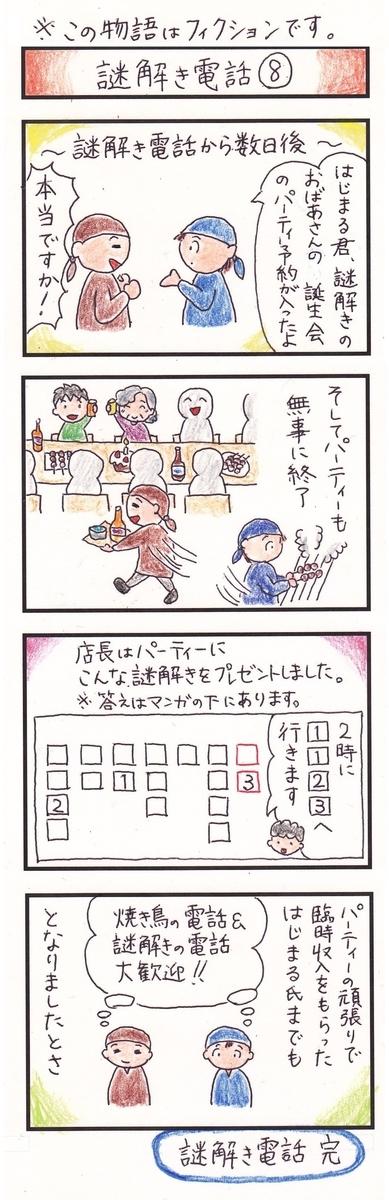 f:id:good-coffee-time:20200808132835j:plain