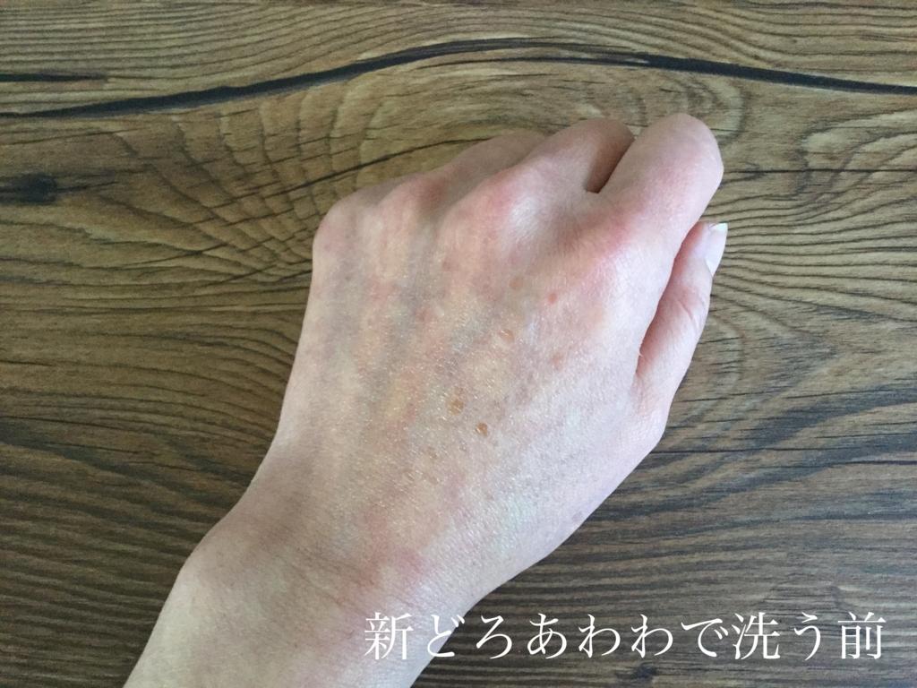 どろあわわで洗う前の手の画像
