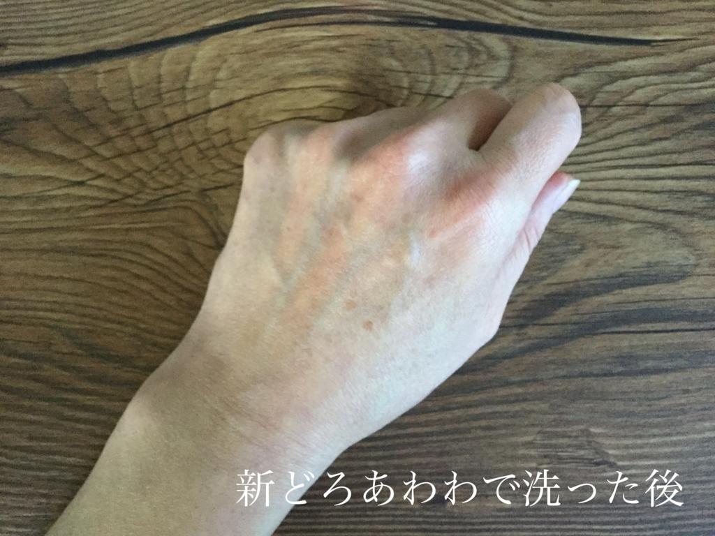 どろあわわで洗った後の手の画像