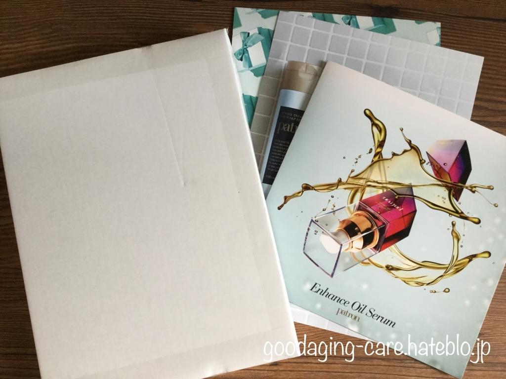 箱とパンフレットの画像
