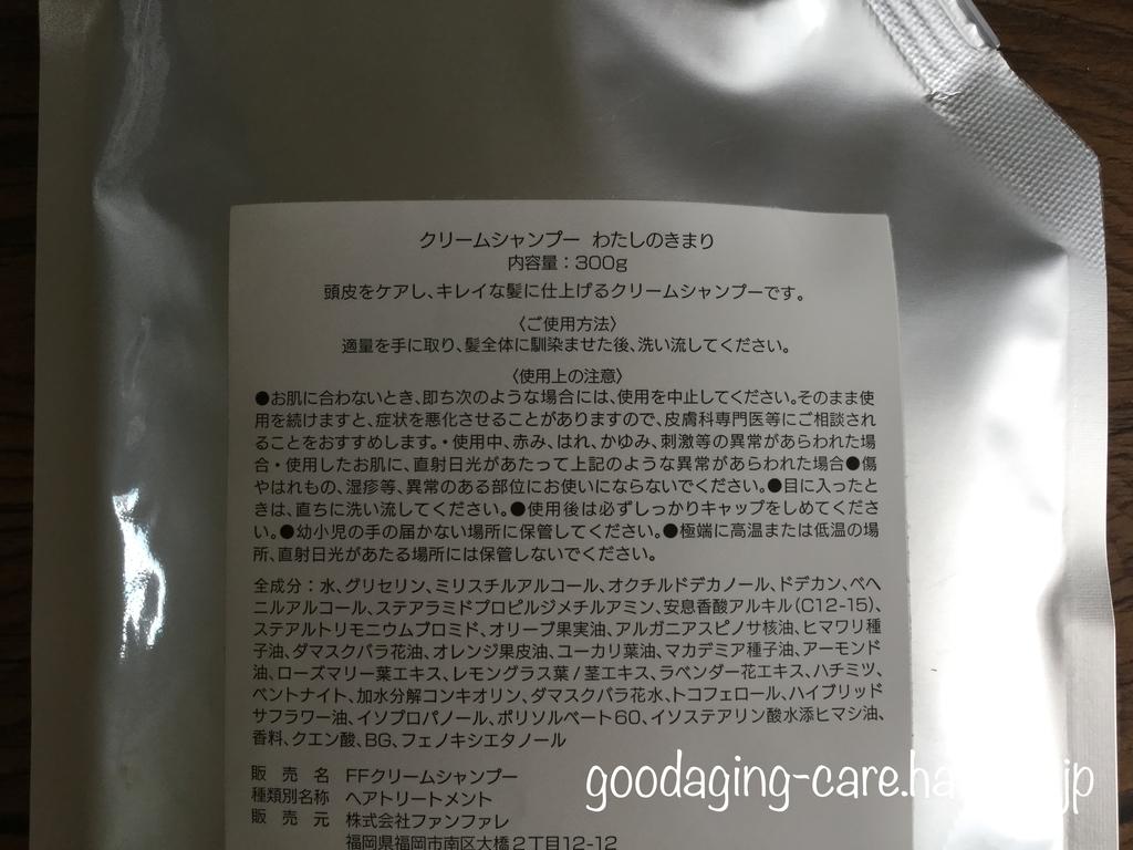 f:id:goodaging-care:20180919222721j:plain