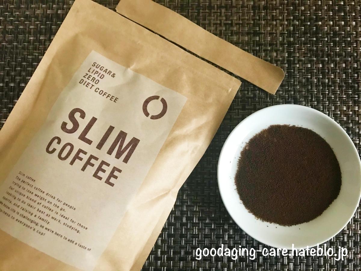 スリムコーヒーの袋とと粉末の画像