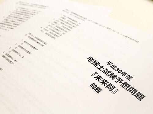 出典:wedge.ismedia.jp「2018年度宅建士試験予想問題『未来問』」