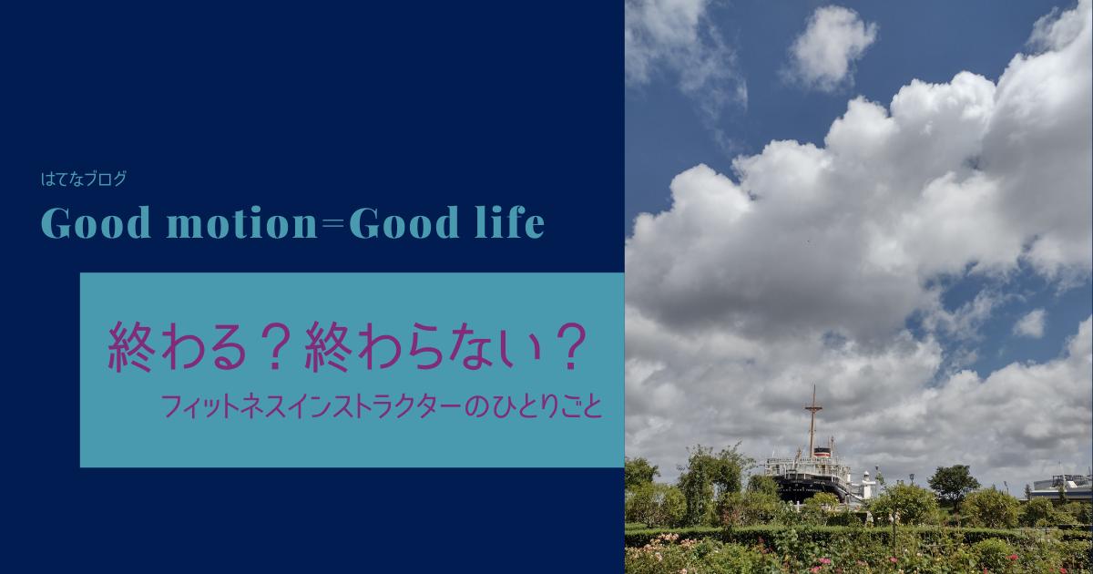 f:id:goodmotion55:20210826235857p:plain