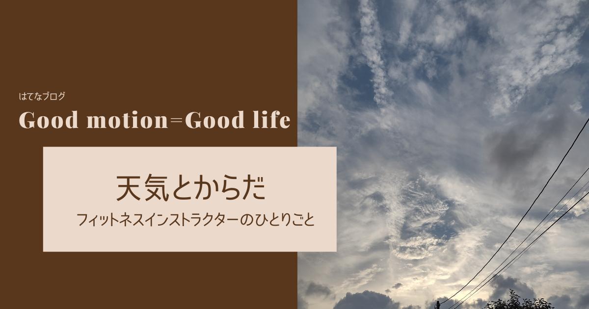 f:id:goodmotion55:20210913005356p:plain