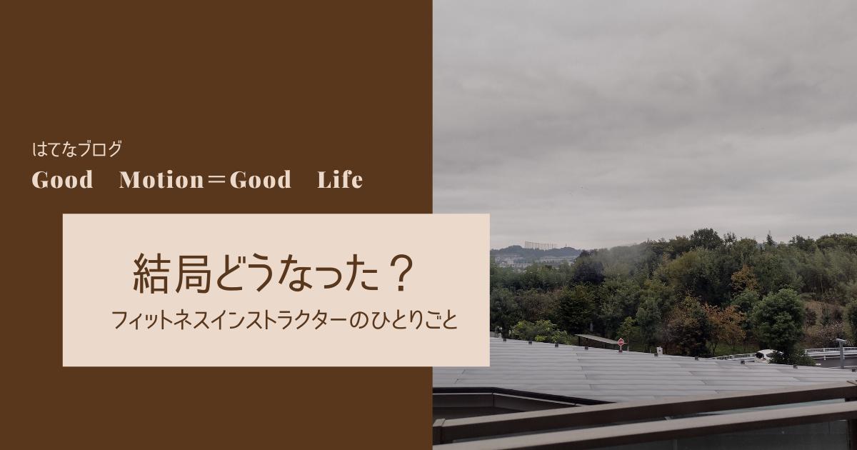 f:id:goodmotion55:20211016205829p:plain