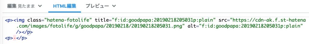 f:id:goodpapa:20190218210141p:plain