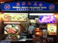 シンガポールで中国語で注文