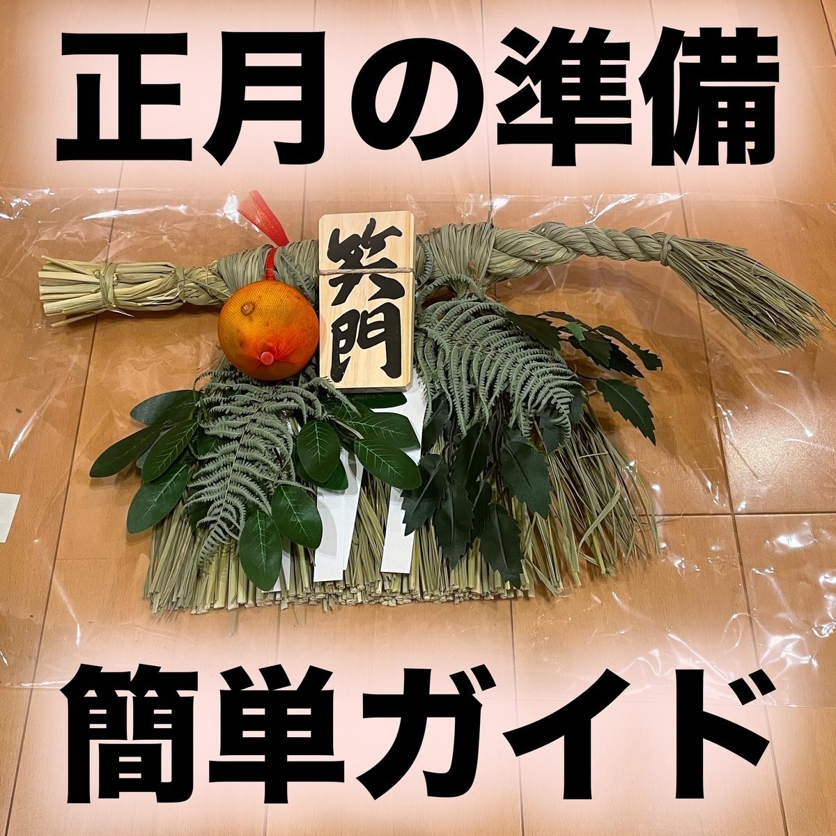 f:id:goodsun0212:20201227215822j:plain