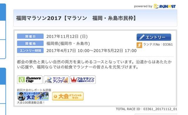 f:id:goodsun30:20170417143535j:plain