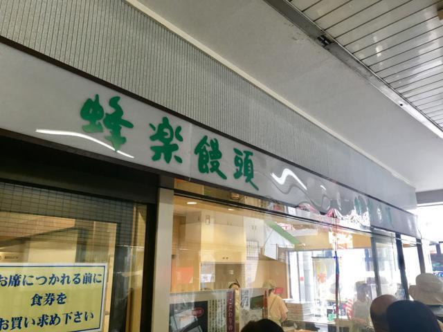 蜂楽饅頭西新店