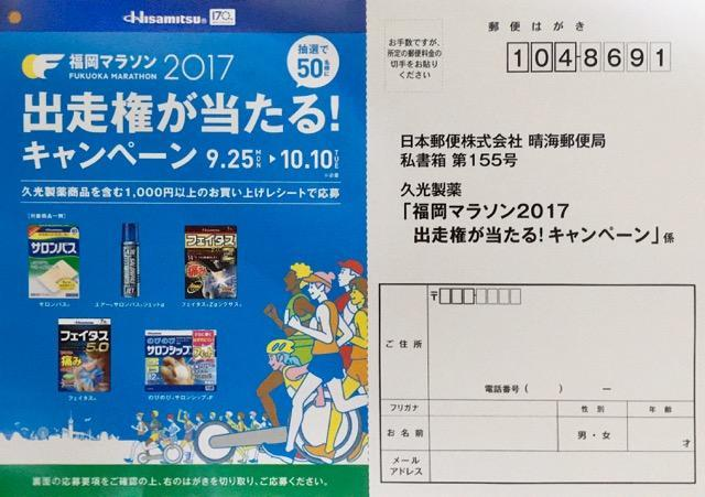 f:id:goodsun30:20171003141124j:plain