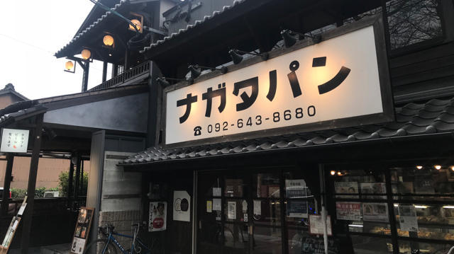 ナガタパン箱崎店の店構え