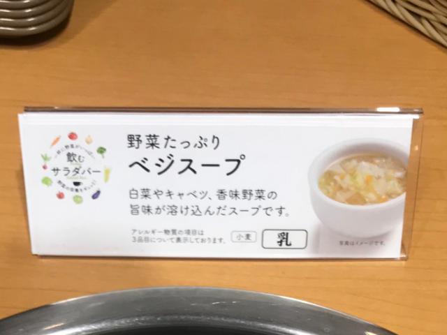 野菜たっぷりのベジスープ
