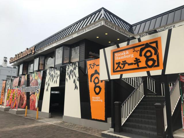 ステーキ宮貝塚店
