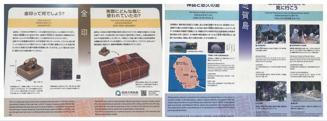 金印と志賀島についての説明板