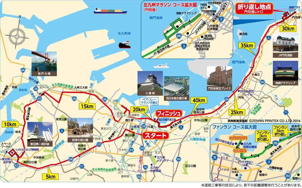 北九州マラソンのコースマップ
