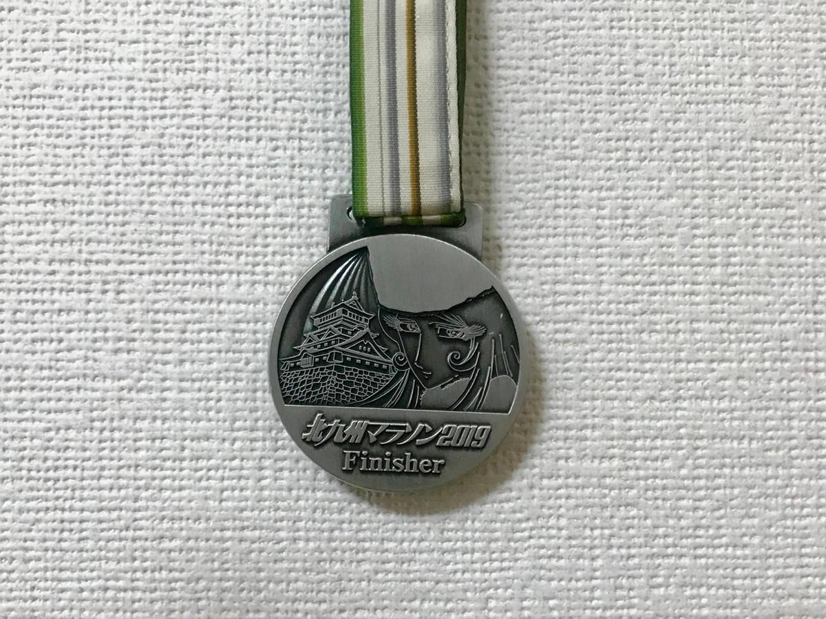 北九州マラソン2019の完走メダル