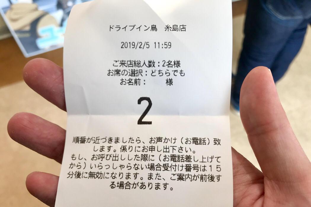 発行された受付用紙