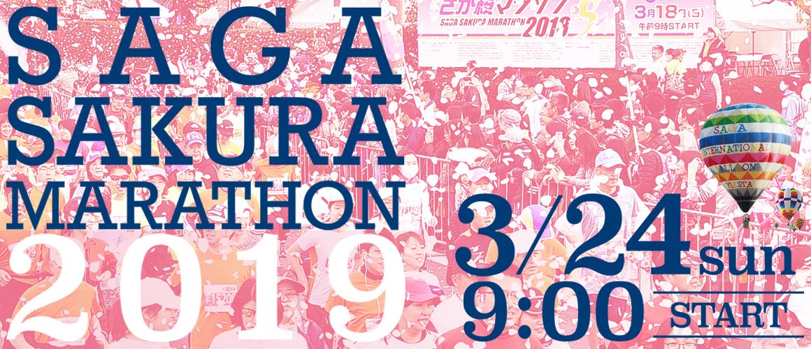 さが桜マラソン2019