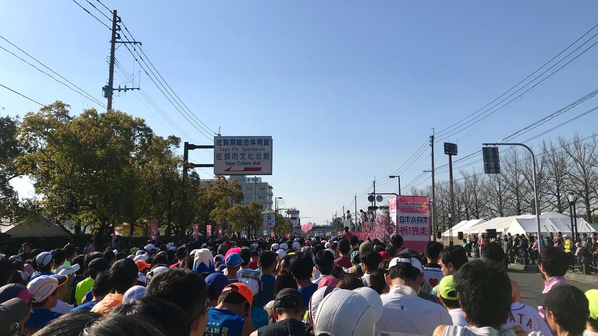 さが桜マラソン2019|スタート