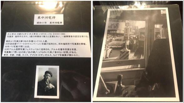 メニューの最後に出てくる写真家・井上孝治さん