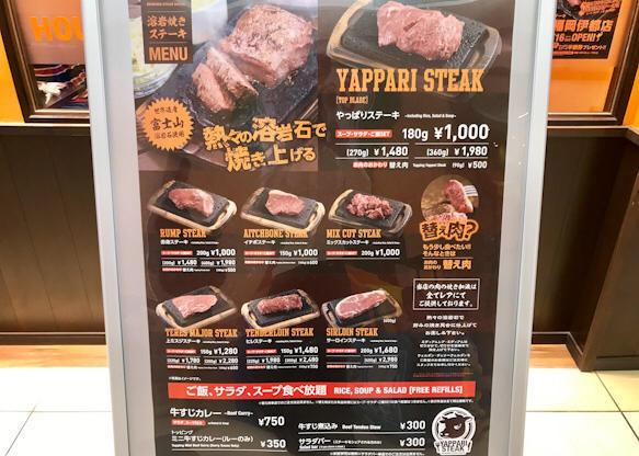 やっぱりステーキのメニュー
