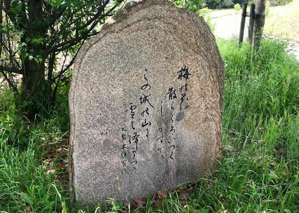 万葉歌碑(巻5-823)