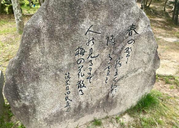万葉歌碑(巻5-839)