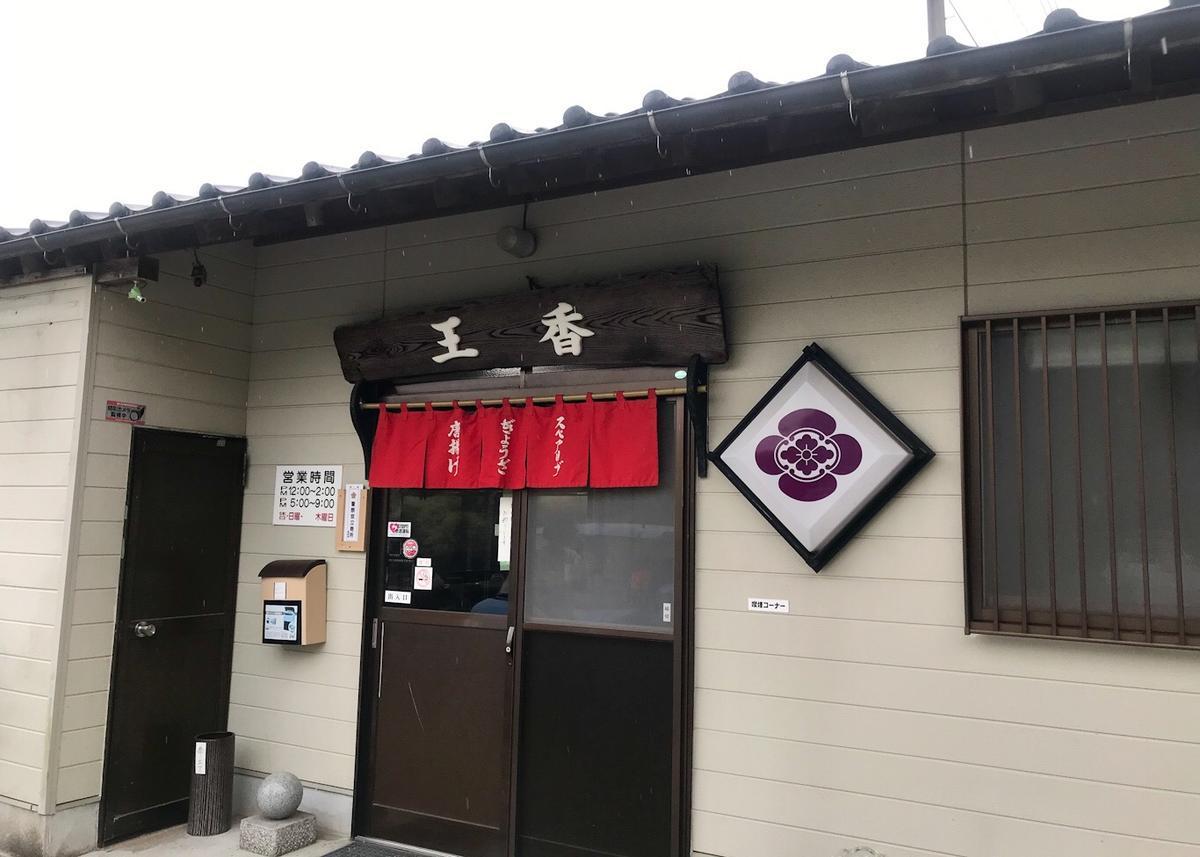 王香(ワンシャン)の店構え