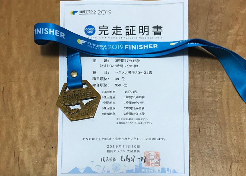 福岡マラソン2019の感想証明書