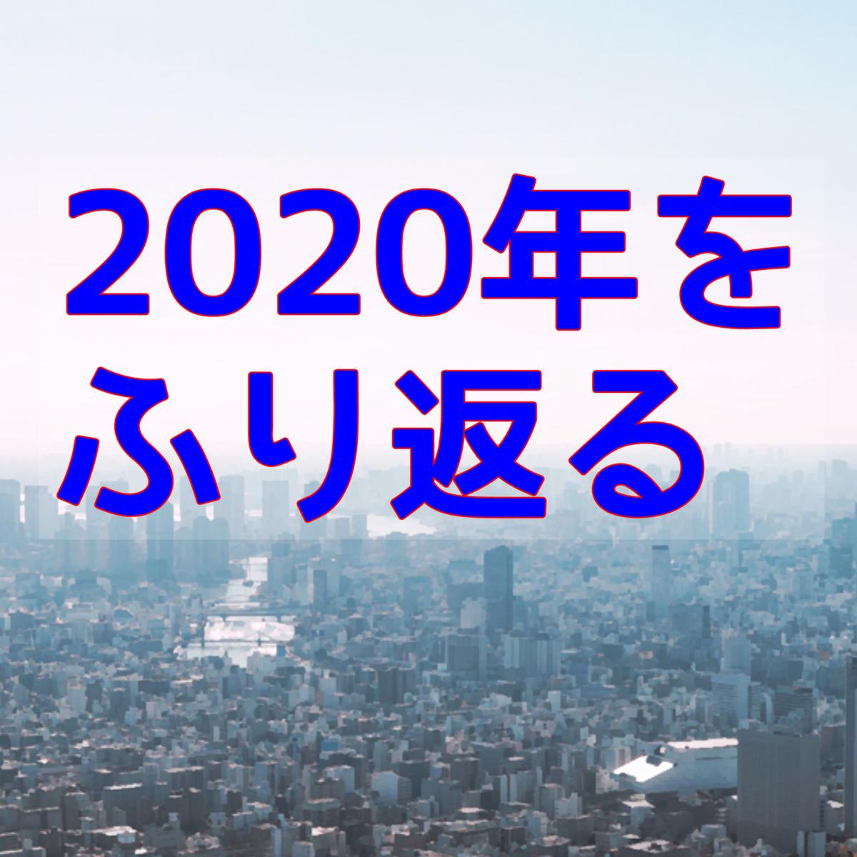 f:id:goodweatherX:20201216120940p:plain