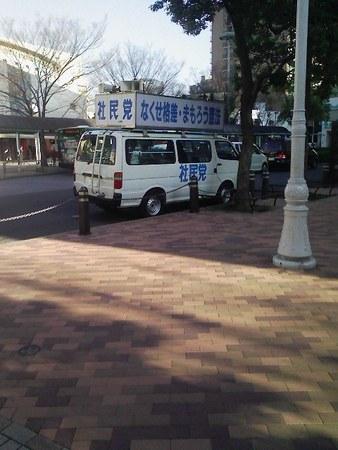 社民党の街宣車 社民党の街宣車  個別「[社民党]社民党の街宣車」の写真、画像、動画