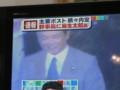 福田改造内閣幹事長に麻生太郎氏