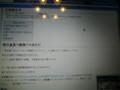 天皇陛下への殺害予告 wikipedia