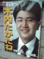木内たかたね 民主党 東京9区