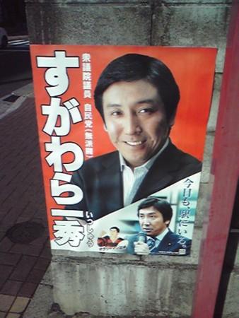 菅原一秀 自民党 東京9区