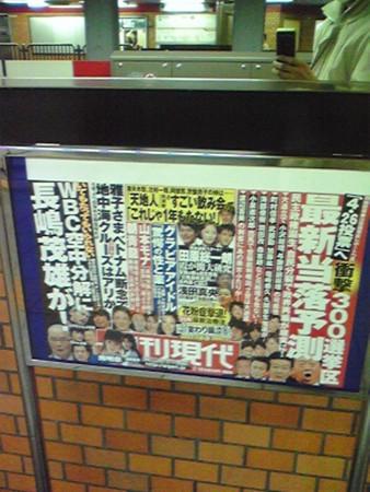 週刊現代 広告 丸の内線淡路町駅