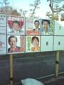 千葉県知事選 候補者