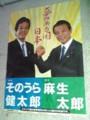 薗浦健太郎氏・麻生太郎氏のポスター
